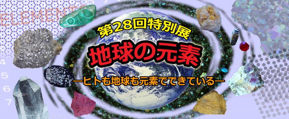 第28回特別展「地球の元素」